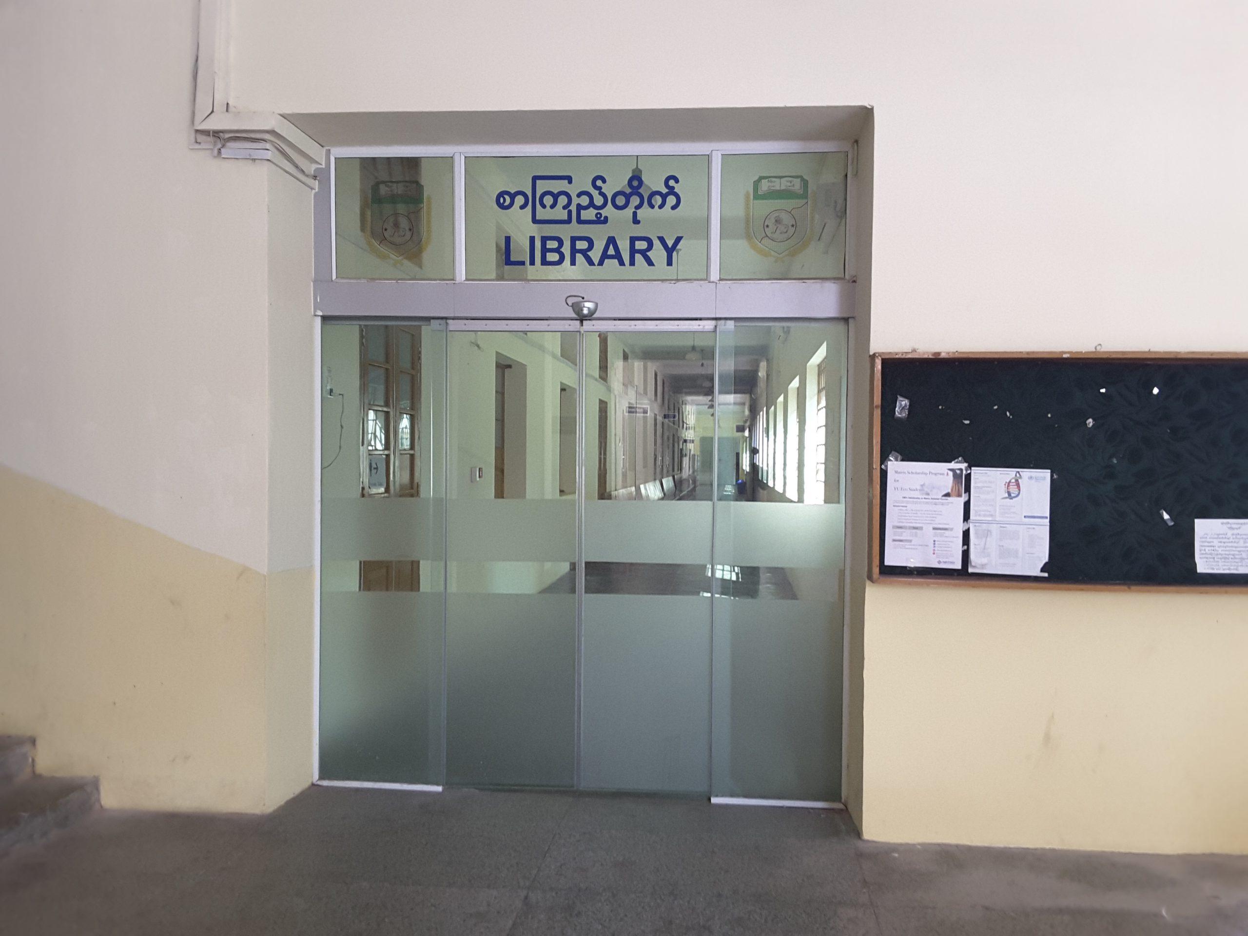 Library Entrance (KMY)