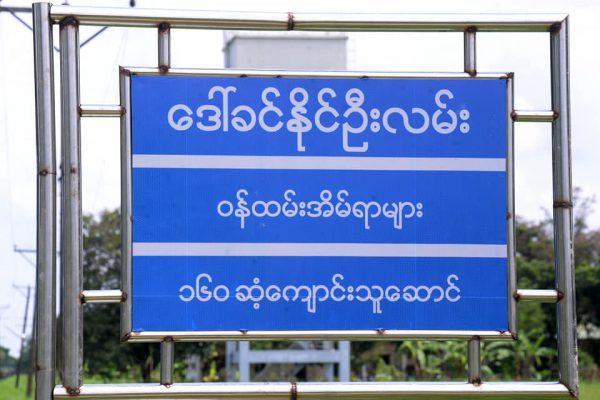 Daw Khin Naing Oo Street (Civil-Servant Housing and Female Hostel)