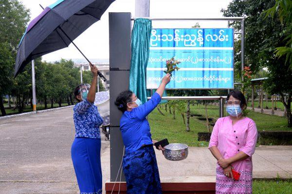Aung Tha Pyay spraying U Than Nyun Street