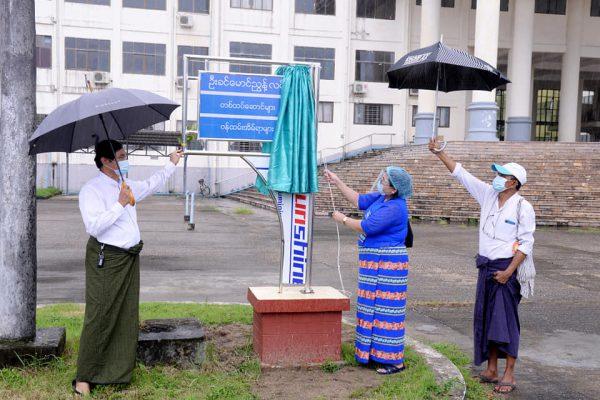 Opening U Khin Maung Nyunt Street
